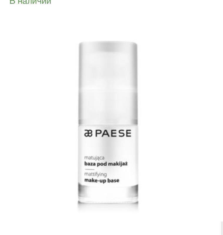Pease матирующая база под макияж праймер срочно!