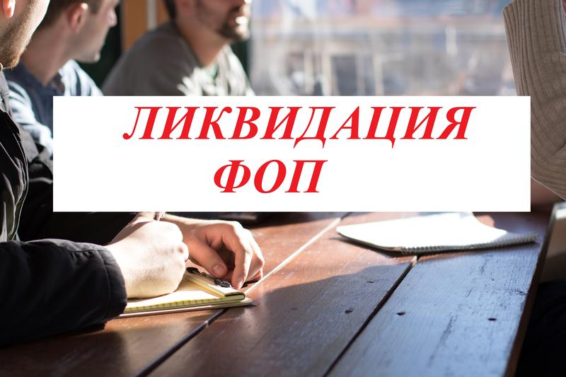 ЛИКВИДАЦИЯ ФОП (ФЛП) ЗА 1 ДЕНЬ