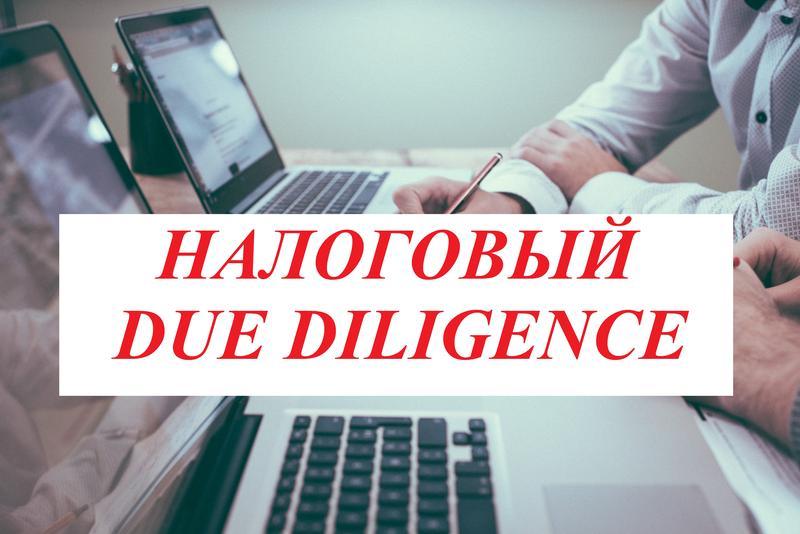 Налоговый DUE DILIGENCE