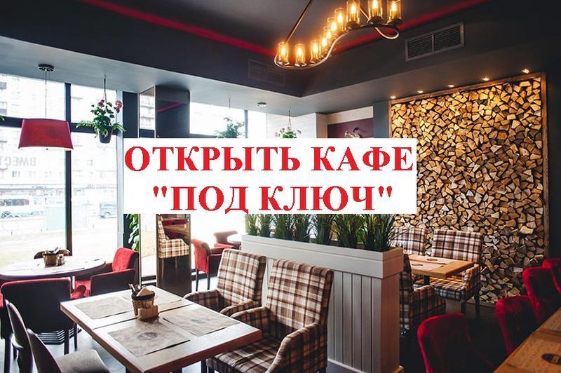 """Открыть кафе """"под ключ"""""""