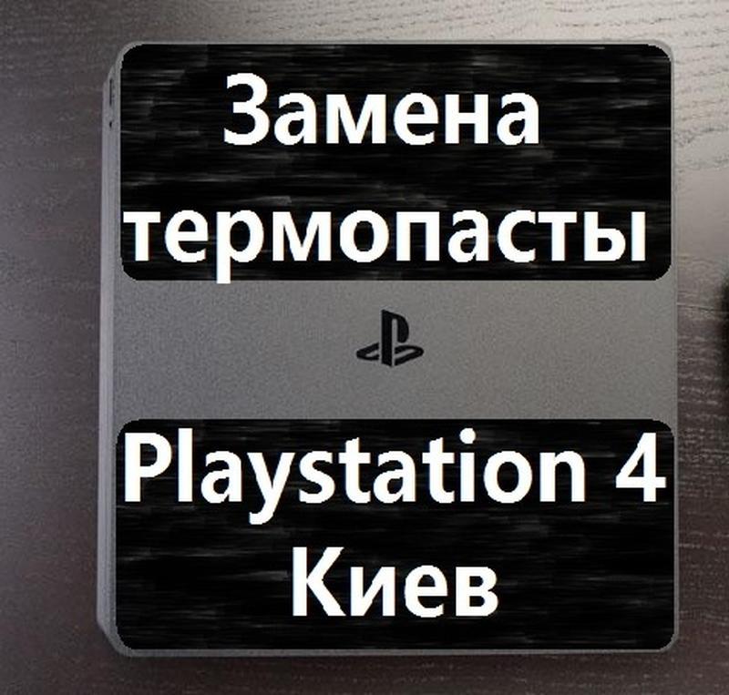Замена термопасты в консолях/приставках PS 4 / Playstation 4 в...