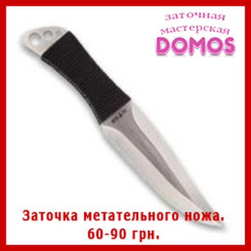 Заточка ножей.