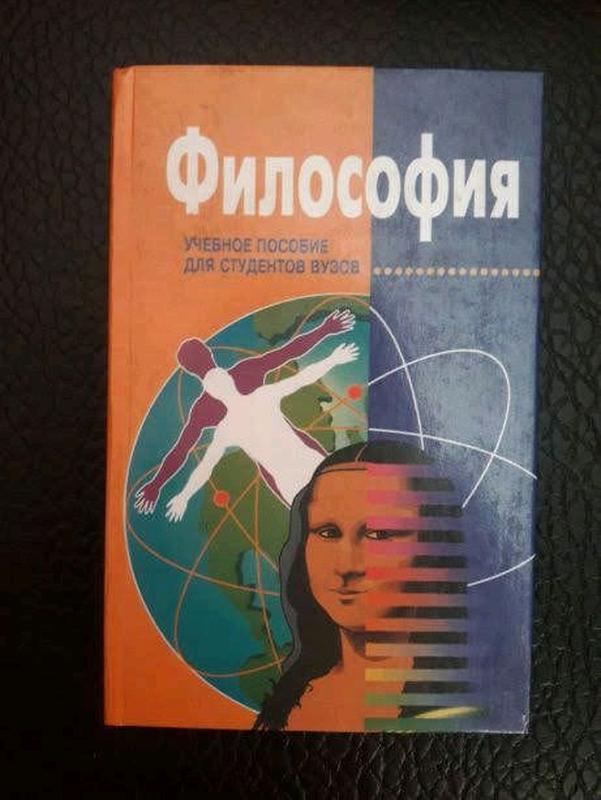Философия, учебное пособие для вузов