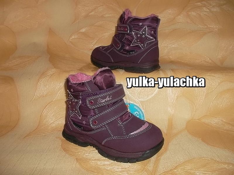 Утепленные ботинки ботиночки стелька=13,5 см. мембранная систе...