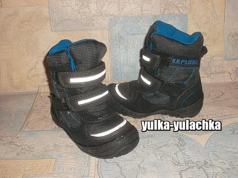 Зимние теплые сапожки ботинки стелька 15 см.