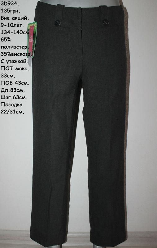 Шкільна форма брюки сьогодні 105грн!