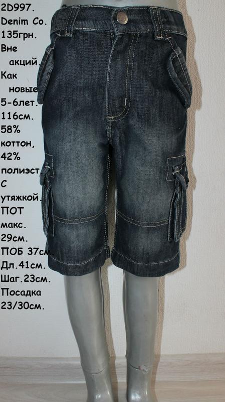 Класні джинсові шорти denim co