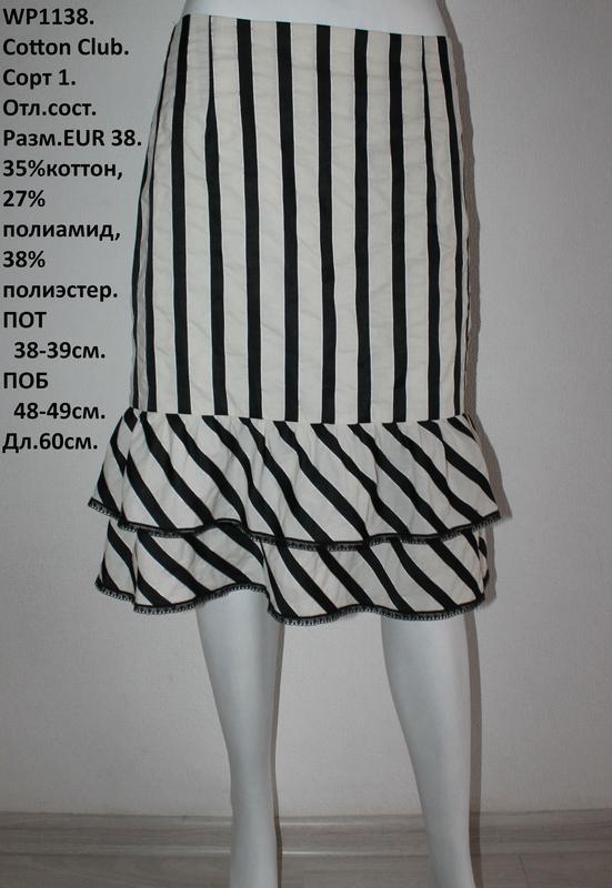 Красивенная юбка от cotton club акция! всего 2 дня -50% на всё...