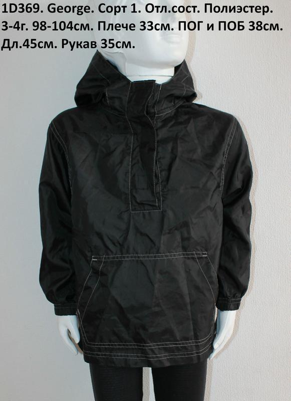 Вітровка курточка від george