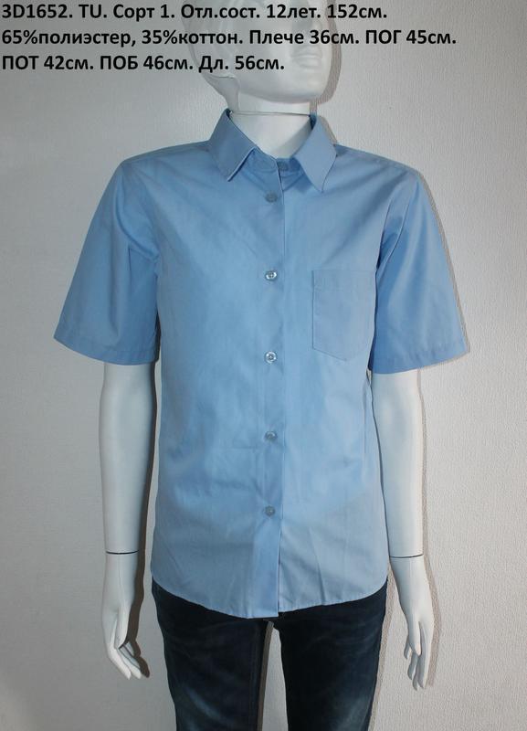 Сорочка -50%! акція на одяг б/у! 45грн!