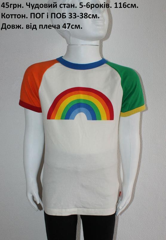 Яскрава футболка