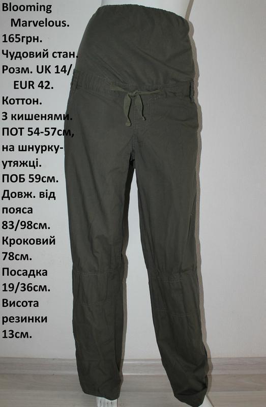 -50% брюки для вагітних брюки для беременных на речі б/у
