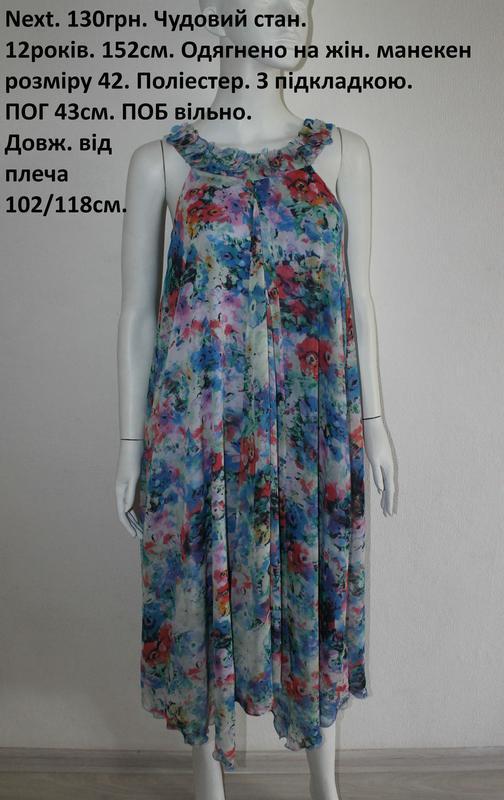 Красивенный сарафан платье 1+1=3 на все вещи б/у