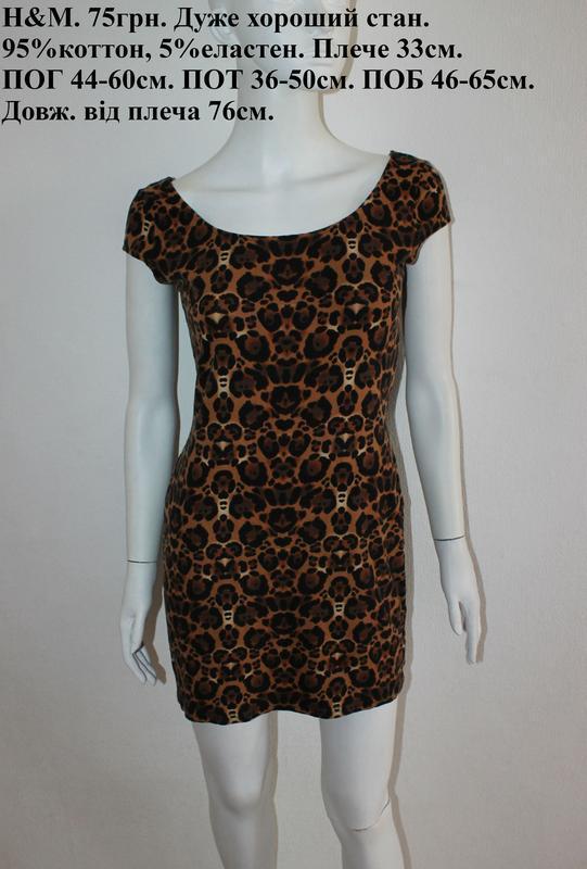 Плаття короткое платье 1+1=3 на всі речі б/у