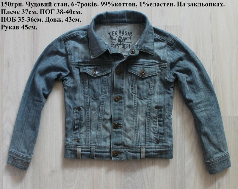 Джинсовая куртка джинсова куртка 1+1=3 на всі речі б/у