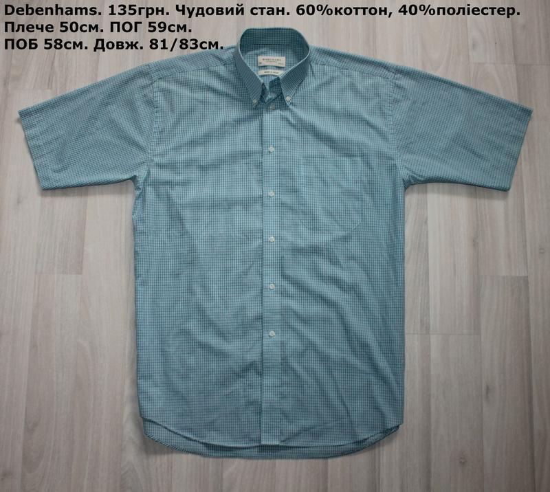 Рубашка сорочка мужская одежда