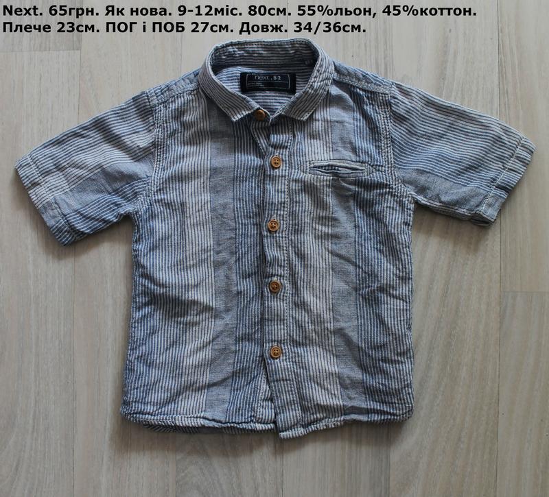 Сорочка хлопчику детская фирменная одежда