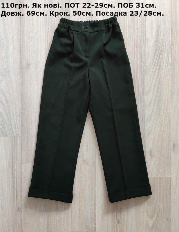 Школьные брюки шкільна форма шкільні брюки