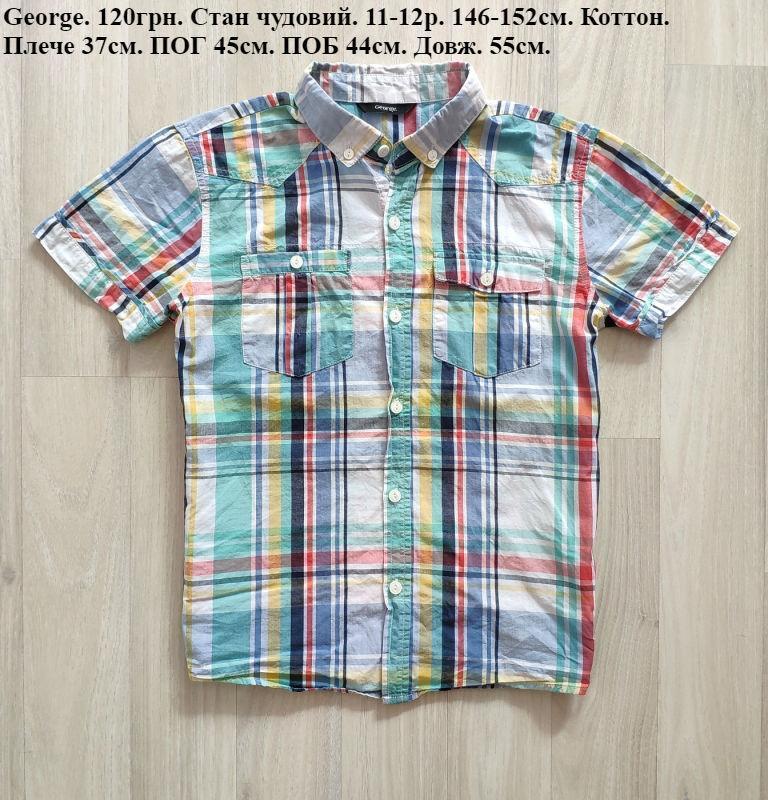 -50% рубашка мальчику дитячий фірмовий одяг акция на все вещи б/у
