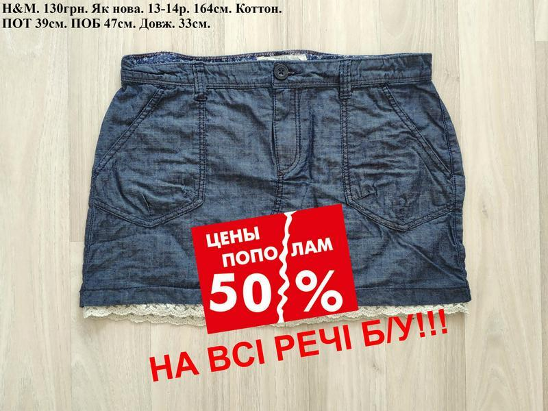 -50% на б/у спідниця юбка девочке джинс