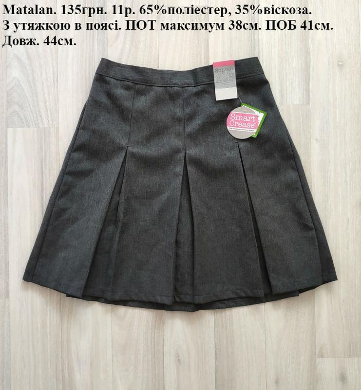 -50% на б/у шкільна спідниця школьная юбка