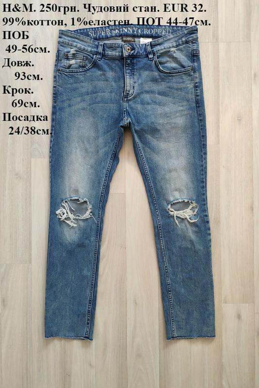-50% на б/у стильные джинсы скинни джинси скінні