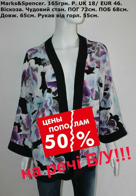 -50% на речі б/у кардиган женская одежда uk 18