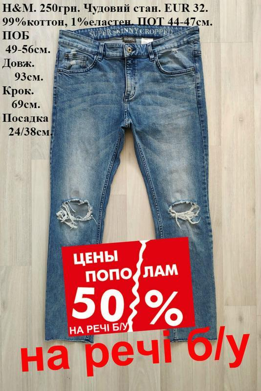 -50% на б/у жіночі скінні джинсы скинни