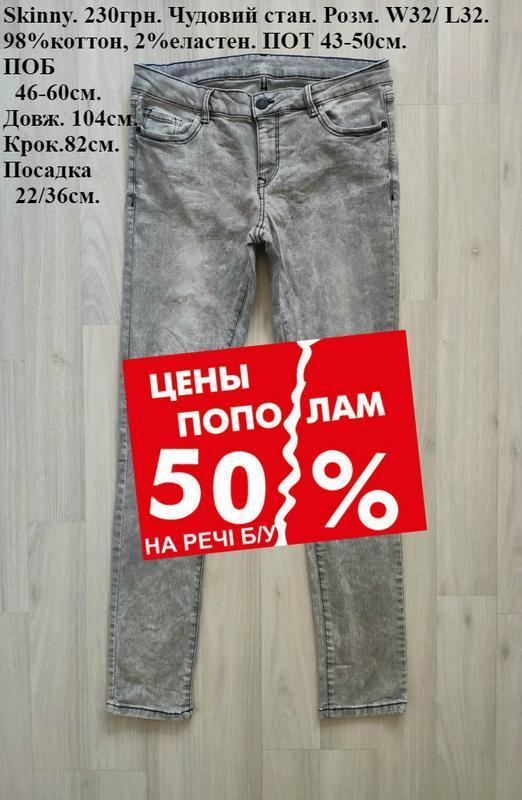 -50% на б/у джинси скінні джинсы скинни