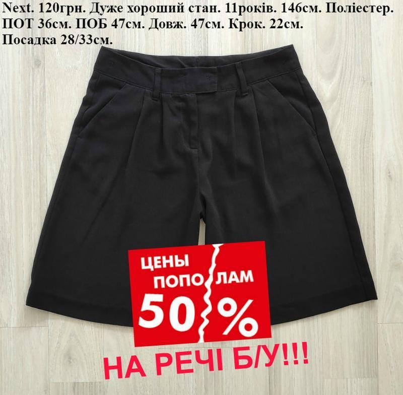 -50% на речі б/у школьные широкие шорты девочке широкі шорти