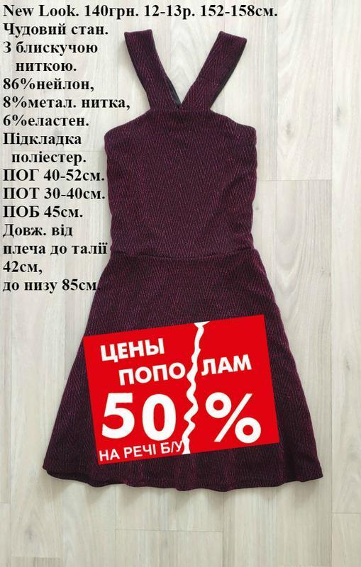 -50% на б/у платье девочке плаття для дівчинки