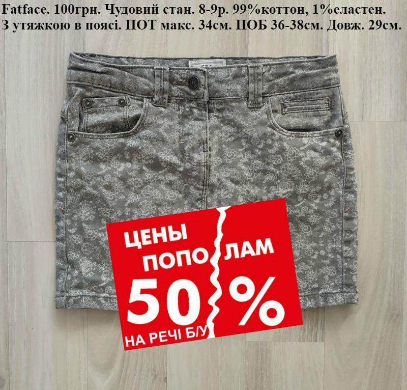 -50% на б/у юбка девочке джинсова спідниця дівчинці одяг 8-9років