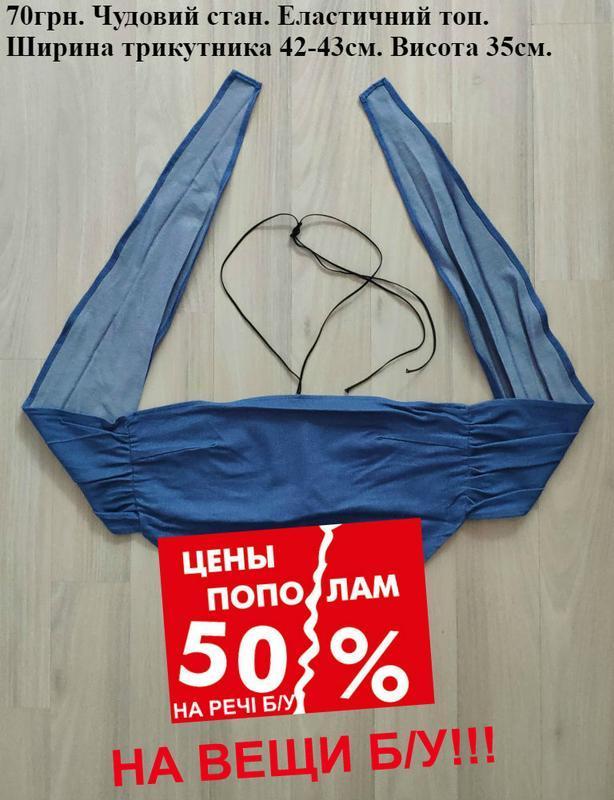 -50% на б/у топ еластичний женский топ джинс