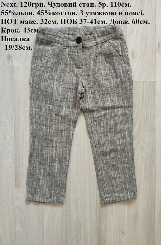 Чудові брючки брюки девочке 5 лет