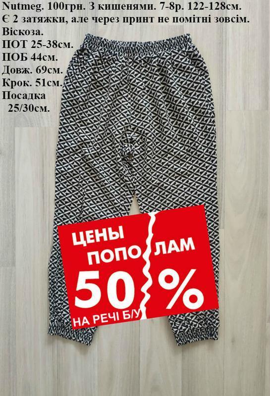 -50% на б/у брючки девочке штанішки для дівчинки 7-8рокв