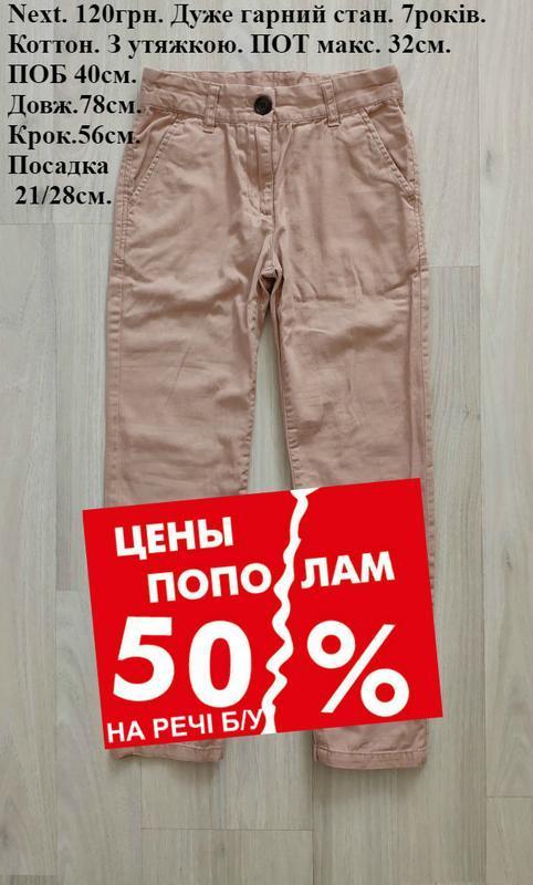 -50% на б/у брюки для девочки штани дівчинці на 7 років