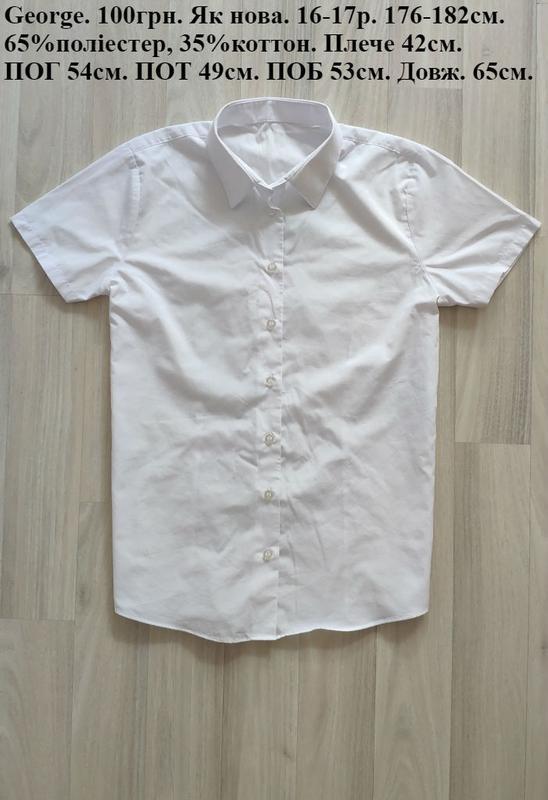 Рубашка белая сорочка біла