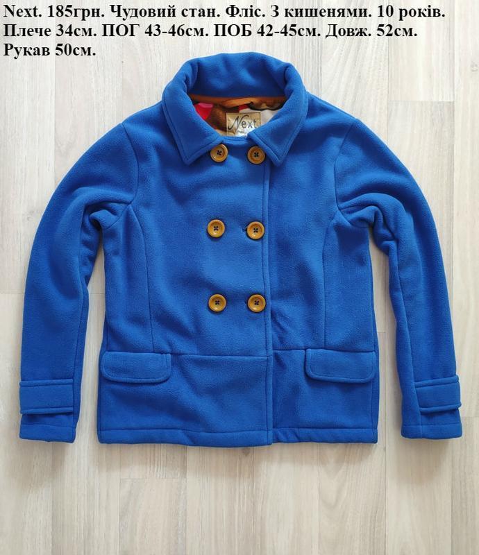 Куртка флисовый жакет куртка осенняя девочке