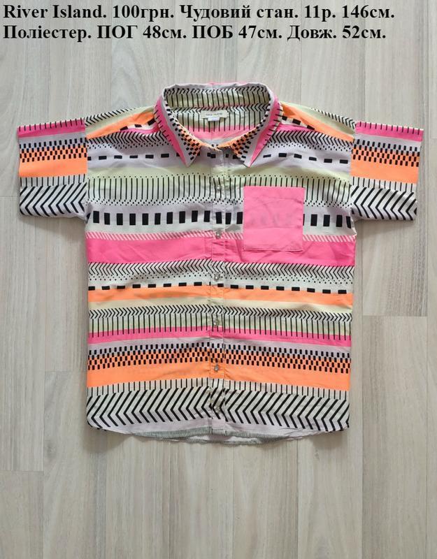 Блуза рубашка девочке блуза для дівчинки 11 років
