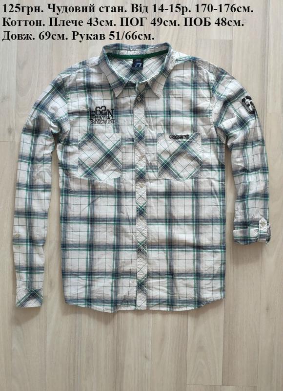 Рубашка мужская чоловіча сорочка в клітинку