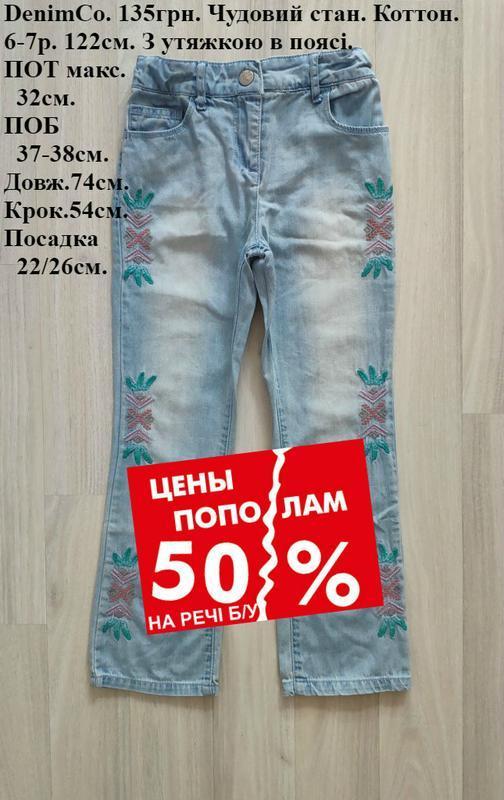 -50% на б/у джинси дівчинці 122см 6-7років джинсы девочке 6-7лет