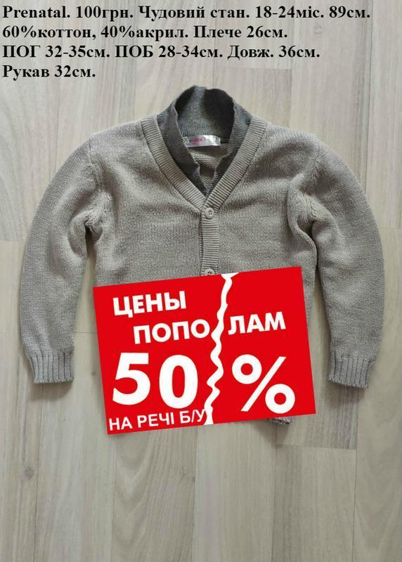 -50% на б/у пеловер кардиган светр