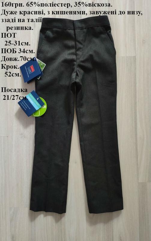 Красиві брюки в школу красивые качественные брюки в школу