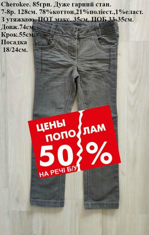 -50% на б/у джинсы девочке джинси дівчинці 7-8років