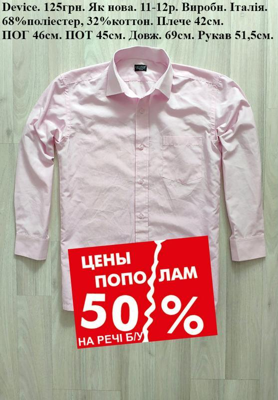 -50% на б/у рубашка для мальчика сорочка хлопчику