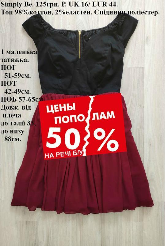 -50% на б/у платье женское uk 16 eur 44