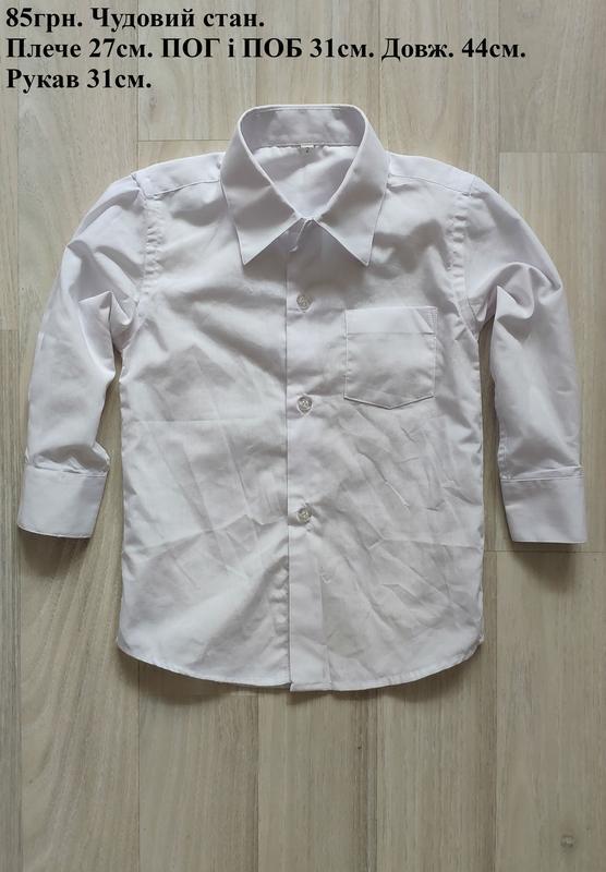 Рубашка мальчику сорочка хлопчику идеальное состояние