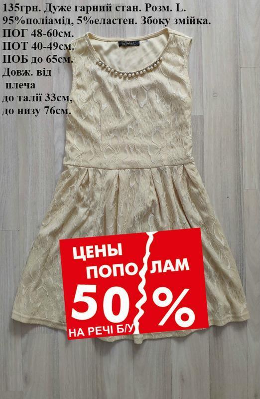 -50% на б/у платье плаття красивое женское платье