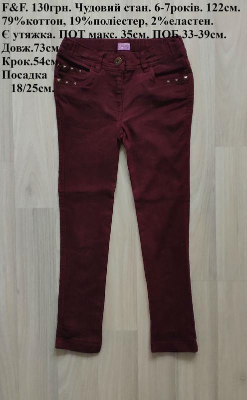Джинси 6-7років 122см джинсы девочке 122см