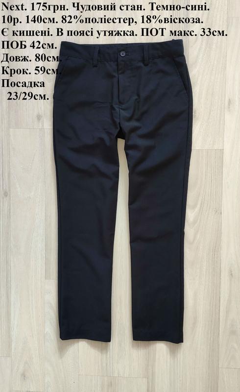 Школьные брюки синие школьная форма синяя шкільні сині брюки